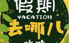 旅游春游旅行社宣传亲子游个人企业春游踏青春游踏青旅游缩略图