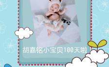 可爱小宝宝百日宴满月酒邀请函h5模板缩略图