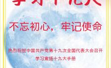 中国风时尚党国组织宣传唯美时尚H5模板缩略图