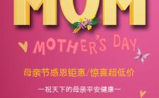高档简约紫色商场店铺母亲节促销宣传模板缩略图
