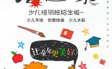 手绘动漫风卡通少儿暑假画画招生儿童绘画招生培训招生通用H5模板缩略图