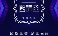 蓝色商务活动展会酒会晚会宴会开业发布会邀请函H5模板缩略图