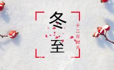 中国风简约时尚冬至祝福企业个人祝福贺卡通用H5模板缩略图