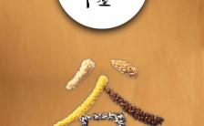 创意时尚五谷杂粮养生产品企业宣传推广缩略图