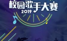 【活动推广】蓝色青春活力校园歌手投票H5模板缩略图