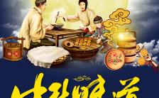 中秋祝福月饼销售宣传H5模板缩略图