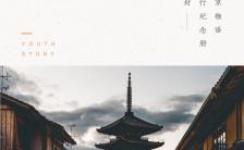 小清新简单唯美文艺范日系旅游纪念册相册H5模板缩略图