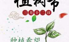 清新自然简约时尚植树节公司企业活动策划缩略图
