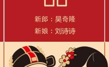 古典婚礼邀请函中国风复古大红婚礼邀请函H5模板缩略图