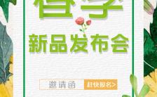 清新的春季新品发布会h5缩略图
