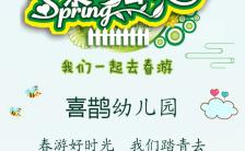 春季卡通可爱时尚唯美高端大气亲子活动H5模板缩略图