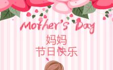 温馨感恩母亲节动态玫瑰贺卡H5模板缩略图