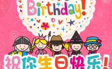 生日邀请函生日祝福宝宝员工生日通用模板H5模板缩略图