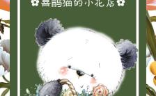 清新自然卡通可爱动态38节花店推广宣传缩略图