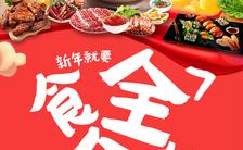 食全食美主题餐厅预约优惠活动宣传H5模板缩略图