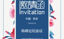 简约时尚商务会议峰会产品推广宣传邀请函缩略图