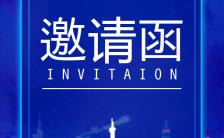 中国风漫画中式婚礼邀请函缩略图