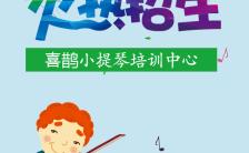 小提琴儿童培训班招生宣传通用H5模板缩略图