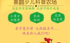 夏令营少儿科普农场亲子活动拓展训练邀请函缩略图