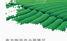 绿色清新农场招商宣传通用H5模板缩略图
