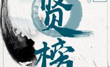 中国风水墨设计招贤榜企业个人社会校园公司人才招聘缩略图