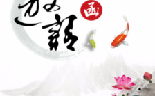中国风古风山水年年有余高端活动年会邀请函缩略图