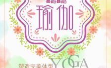 花朵小清新瑜伽培训机构招生宣传模板缩略图