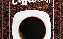咖啡店甜品店新店开业午后时光下午茶活动促销缩略图
