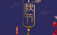 高端轻奢系中秋国庆月饼促销蓝金色系扁平风H5模板缩略图