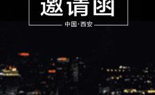 大气高端星空城市夜景背景邀请函模板H5模板缩略图