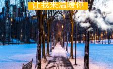 冬季恋歌出行旅游纪念相册H5模板缩略图