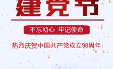庆贺建党97周年党政企业邀请函大红喜庆缩略图
