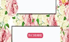 花朵环绕清新唯美浪漫婚礼邀请函缩略图