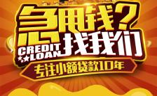 贷款理财贷款公司金融借贷融资贷款金黄色高端模板H5模板缩略图
