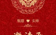 高端大气复古典雅奢华中式红色喜庆婚礼邀请函缩略图