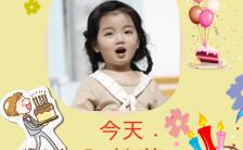 动漫可爱极简清新风宝宝闺蜜朋友通用生日祝福贺卡H5模版缩略图