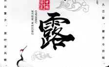 中国风山水泼墨风白露节气企业宣传品牌推广缩略图