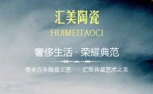 高端大气陶瓷地板建材宣传海报H5模板缩略图