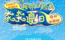 清凉蓝色沙滩风夏季促销通用H5模板缩略图