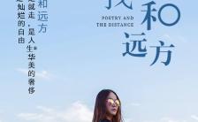 旅行旅游纪念相册小清新h5缩略图