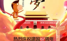 与国同庆中国梦主题国庆节贺卡H5模板缩略图