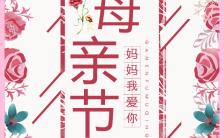 动漫风小清新粉色系母亲节祝福贺卡通用H5模板缩略图