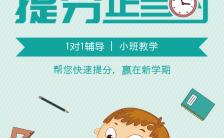 卡通可爱时尚大气唯美辅导班宣传招生H5模板缩略图