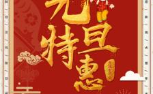 红色系中国风公司年会企业年会客户答谢尾牙宴发布会活动邀请函H5模板缩略图