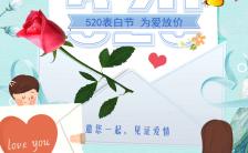 520情人节商场购物中心优惠活动宣传H5模板缩略图