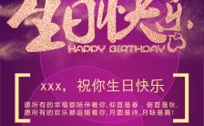 简单大气的企业员工生日快乐祝福贺卡模板H5模板缩略图