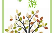 清新自然时尚简约春游组织邀请函缩略图