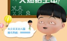 幼儿园培训机构托管班招生宣传通用H5模板缩略图