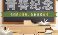简约同学情青春纪念册同学聚会邀请函H5模板缩略图