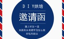 英伦风DIY烘培甜品店咖啡店活动H5邀请函缩略图